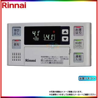 リンナイ(Rinnai)の給湯器リモコン リンナイ BC-140V 音声ナビ採用 浴室リモコン(その他)