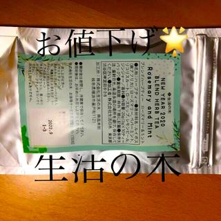 セイカツノキ(生活の木)の🌟お値下げ 生活の木 ブレンドハーブティ ローズマリー ミント(健康茶)