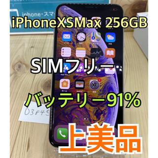 アップル(Apple)のA】91%】iPhone XS Max 256 GB SIMフリー Silver(スマートフォン本体)
