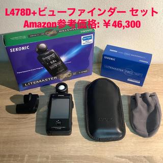 【美品】セコニック 露出計 L-478D JR10 + 純正ビューファインダー(露出計)