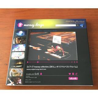 まらしぃ marasy collection 2CD スタジオライブDVD付(ボーカロイド)