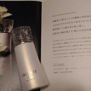 COSME DECORTE - コスメデコルテ★AQ newミリオリティコフレ化粧水 75ml★新品・未開封品