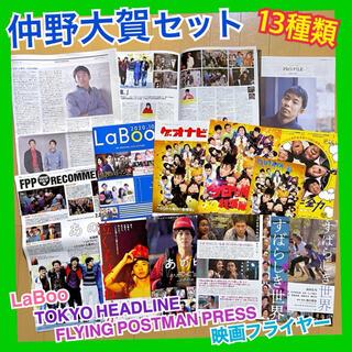 仲野大賀 LaBoo bounce ゲオナビ 映画フライヤー セット(男性タレント)