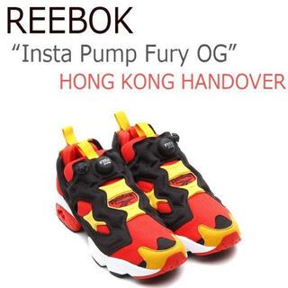 リーボック(Reebok)の激レアReebokリーボックINSTA PUMP FURY OG 香港返還モデル(スニーカー)