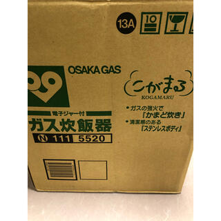 リンナイ(Rinnai)の⭐️値下げ新品❗️未使用11合炊きリンナイジャー付こがまるガス炊飯器都市ガス(炊飯器)