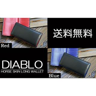 ディアブロ(Diavlo)の新品箱入ブルー ディアブロ メンズ長財布(長財布)