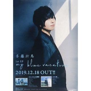 ソニー(SONY)の斉藤壮馬 1st EP 「my blue vacation」 告知ポスター(その他)