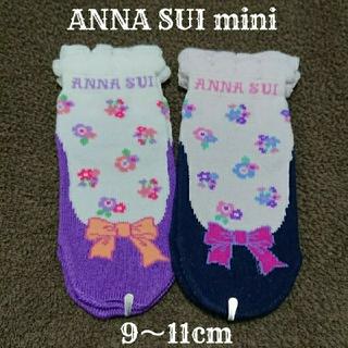 アナスイミニ(ANNA SUI mini)のゆう様 専用★ANNA SUI mini 靴下3足セット(靴下/タイツ)