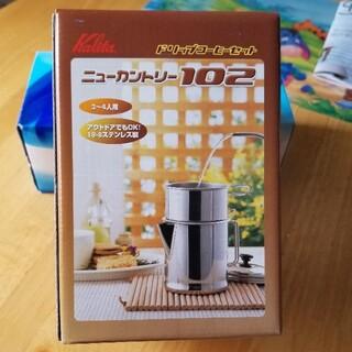 カリタ(CARITA)のkalitaドリップコーヒーセット ニューカントリー102(調理道具/製菓道具)