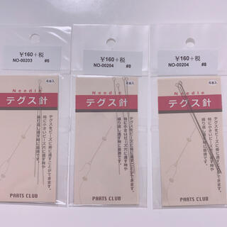 キワセイサクジョ(貴和製作所)のパーツクラブ テグス針 2号 3号(各種パーツ)