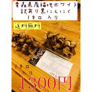 黒にんにく青森県産福地ホワイト訳あり1キロ  黒ニンニク(野菜)