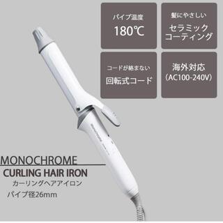 モノクローム ヘアアイロン カール 26mm 海外対応 ホワイト(ヘアアイロン)