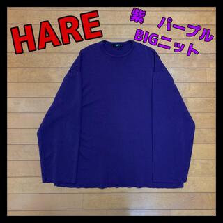 HARE - 【美品】ハレ HARE 紫 パープル セーター ニット 古着 カジュアル 綺麗め