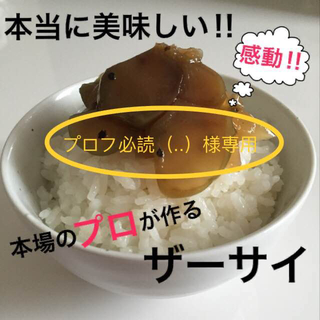 自家製味付けザーサイ200gx6おつまみ、おかず(漬物)
