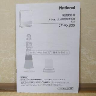 パナソニック(Panasonic)のナショナル加湿空気清浄機 F-VXB30 取扱説明書(空気清浄器)