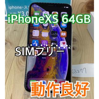 アップル(Apple)の【動作良好】iPhone XS 64 GB SIMフリー Silver 本体(スマートフォン本体)