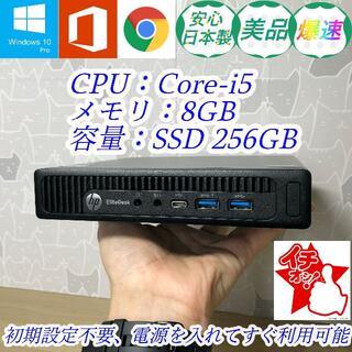 ヒューレットパッカード(HP)の超コンパクトデスクトップ> EliteDesk 800 G2①(タブレット)