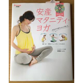 【DVD付き】安産マタニティ・ヨガ(結婚/出産/子育て)