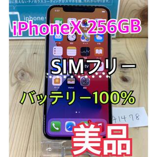 アップル(Apple)の【美品】【100%】iPhone X 256 GB SIMフリー Silver(スマートフォン本体)