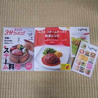 ルクエ(Lekue)のスチーム料理レシピ本セット(料理/グルメ)