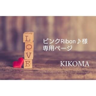 ピンクRibon♪様専用ページ(ドライフラワー)