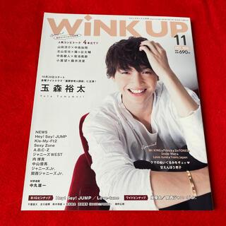 ワニブックス - Wink up (ウィンク アップ) 2017年 11月号☆玉森裕太表紙