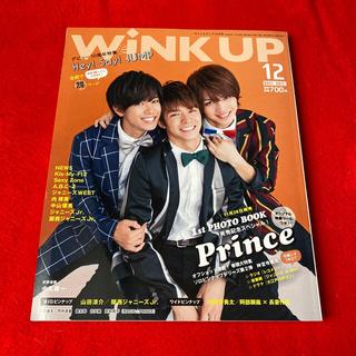 ワニブックス(ワニブックス)のWink up (ウィンク アップ) 2017年 12月号(アート/エンタメ/ホビー)