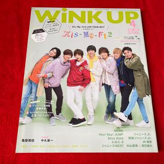 ワニブックス(ワニブックス)のWink up (ウィンク アップ) 2017年 04月号(アート/エンタメ/ホビー)