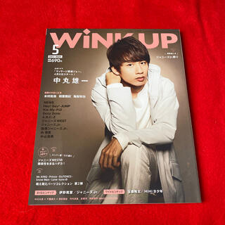 ワニブックス(ワニブックス)のWink up (ウィンク アップ) 2017年 05月号☆中丸雄一表紙(アート/エンタメ/ホビー)