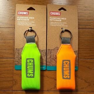 CHUMS - 2個セット CHUMS チャムス フローティング キーホルダー