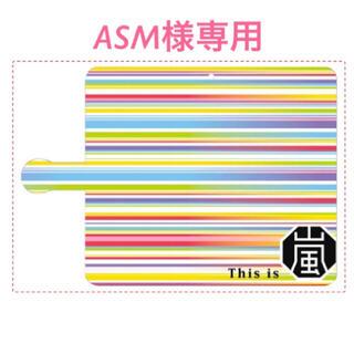 アラシ(嵐)のASM様 Android L(iPhoneケース)