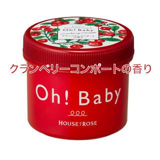 HOUSE OF ROSE - 【新品】Oh!Baby✿クランベリーコンポート