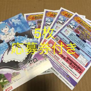 リゼロ   クオカード 応募券 QUOカード Re:ゼロから始める異世界生活(キャラクターグッズ)