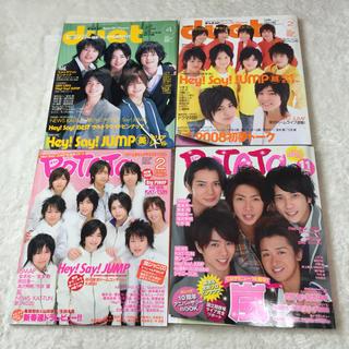 ジャニーズ(Johnny's)のアイドル雑誌 4冊(アイドルグッズ)