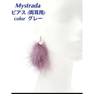マイストラーダ(Mystrada)の【Mystrada】ピアス 箱付き 【新品未使用】(ピアス)