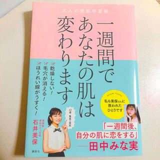 講談社 - 「一週間であなたの肌は変わります大人の美肌学習帳」