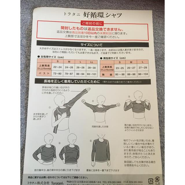 好 シャツ トラタニ 循環 猫背・巻肩矯正!トラタニ【好循環シャツ】を着てストレッチ・整体