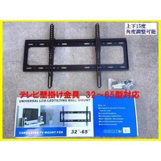 テレビ壁掛け金具 TV-006 32-65型 液晶/4K 角度可変型(その他)