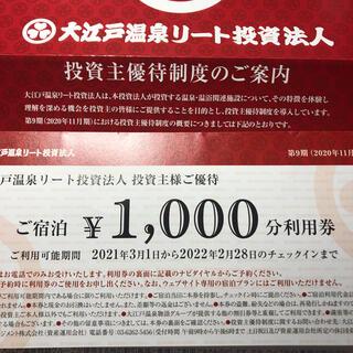 大江戸温泉株主優待券1枚(宿泊券)