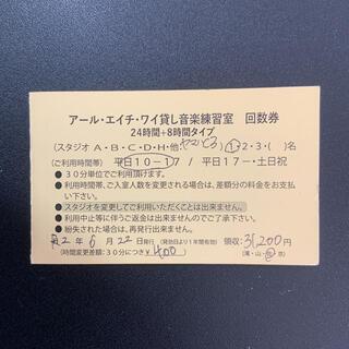レンタルピアノスタジオ RHY 大阪梅田店 回数券(その他)