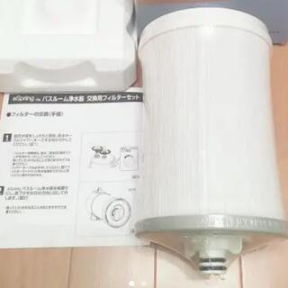Amway - Amwayバスルーム浄水器フィルター
