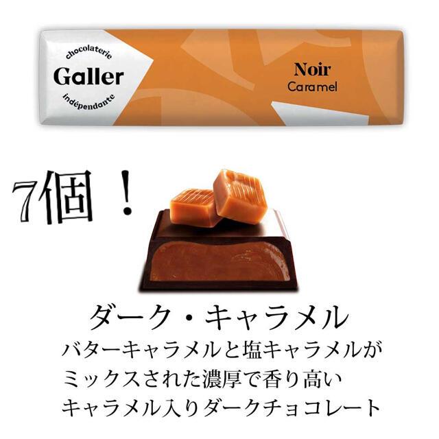 チョコ ガレー
