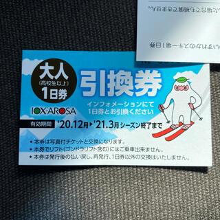 アローザ リフト券 1日券 (スキー場)