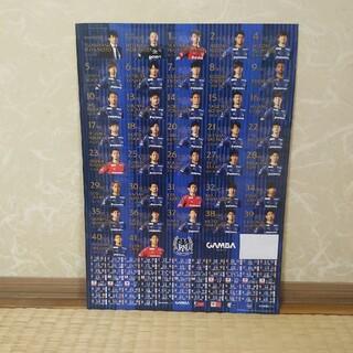 ガンバ大阪 選手シール 2020(スポーツ選手)