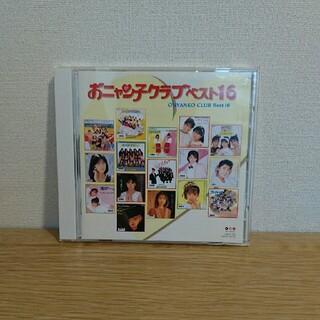ポニー(PONY)の値下げ💴⤵🌟おニャン子クラブ ベスト16 CD(ポップス/ロック(邦楽))