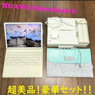 ファーウェイ(HUAWEI)のHUAWEI MateBook E 超美品(ノートPC)