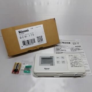 リンナイ(Rinnai)の新品 給湯器 コードレスふろリモコン BCW-170 リンナイ(その他)