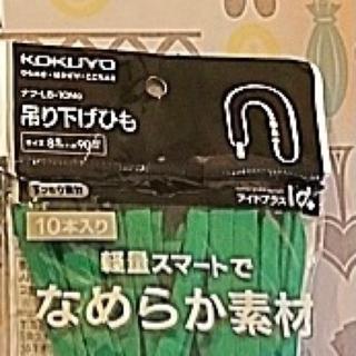 コクヨ(コクヨ)のKOKUYO(コクヨ)軽量なめらか素材 吊り下げ紐 グリーン10本入り×5(その他)