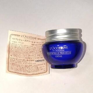 ロクシタン(L'OCCITANE)の新品 未使用 ロクシタン L'OCCITAN イモーテル/IM プレシューズクリ(フェイスクリーム)