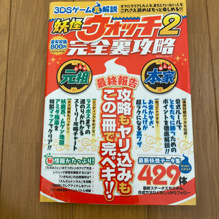 3DSゲ-ム真解説妖怪ウォッチ2完全裏攻略 最終報告攻略もヤリ込みもこの一冊で完(アート/エンタメ)